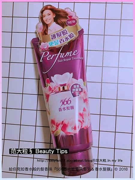 566香水能量洗髮乳&香水髮膜04.jpg