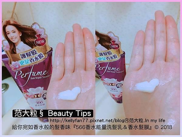 566香水能量洗髮乳&香水髮膜09.jpg