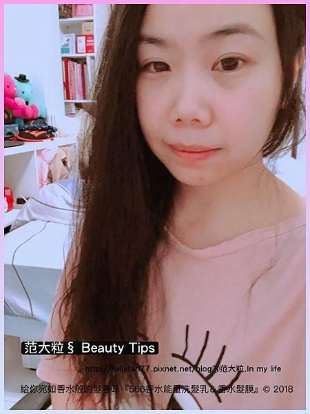 566香水能量洗髮乳&香水髮膜11.jpg