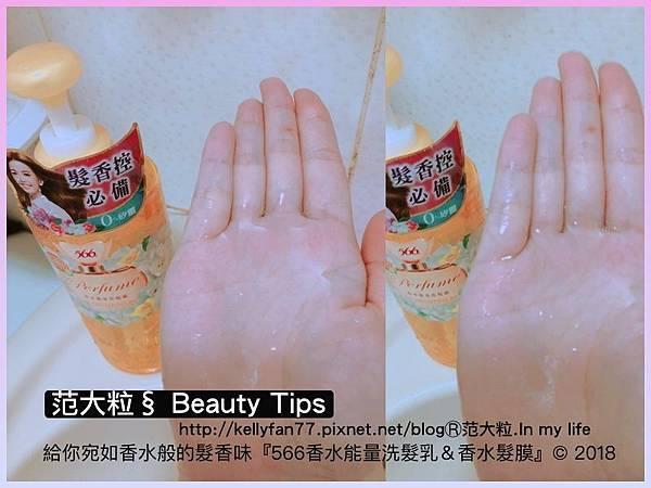 566香水能量洗髮乳&香水髮膜07.jpg