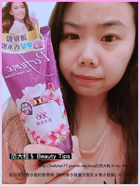 566香水能量洗髮乳&香水髮膜06.jpg