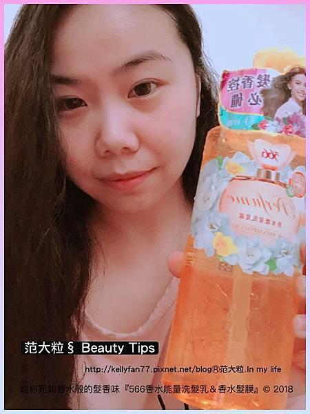 566香水能量洗髮乳&香水髮膜05.jpg