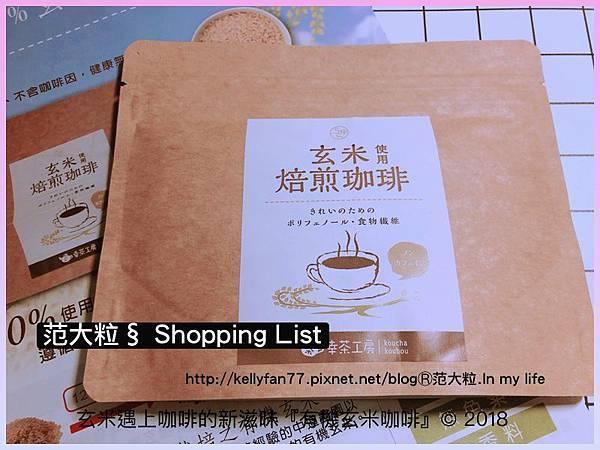 有機玄米咖啡02.jpg
