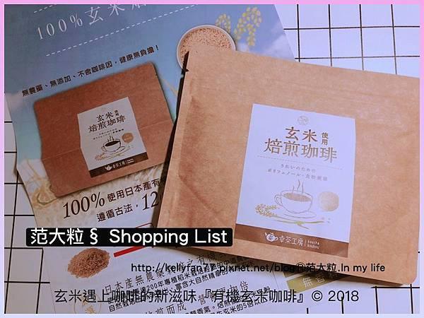 有機玄米咖啡01.jpg