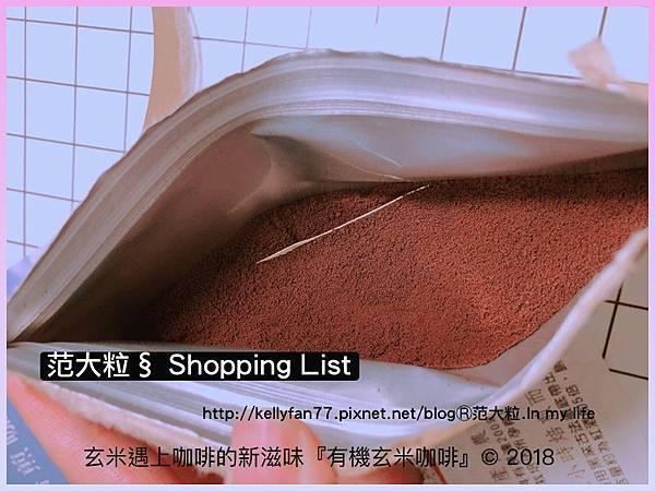 有機玄米咖啡04.jpg