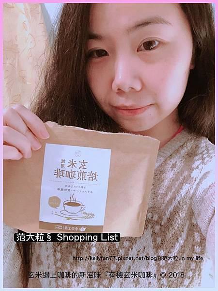 有機玄米咖啡05.jpg