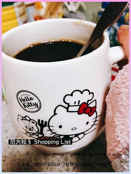 有機玄米咖啡08.jpg