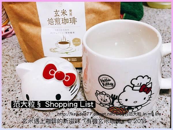有機玄米咖啡10.jpg