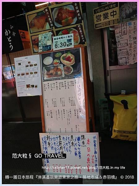 築地市場&赤羽橋18.jpg