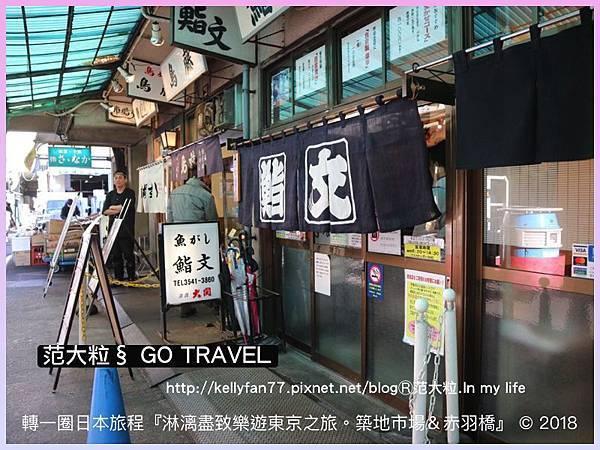 築地市場&赤羽橋12.jpg