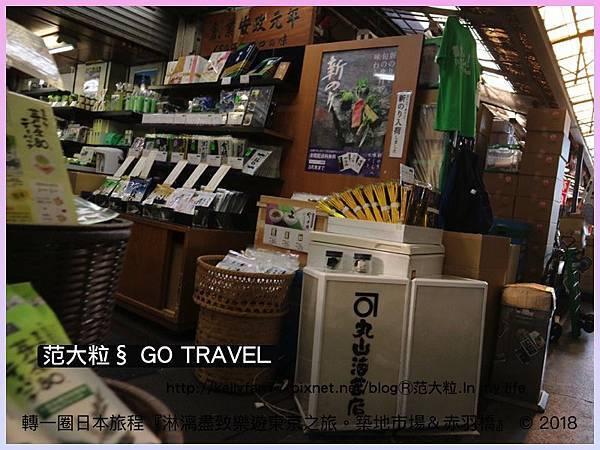 築地市場&赤羽橋15.jpg