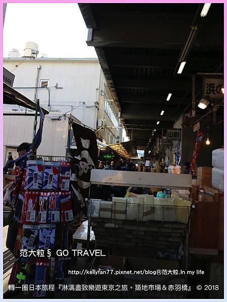 築地市場&赤羽橋16.jpg