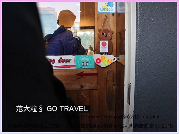 新宿-喵頭鷹餐廳14.jpg