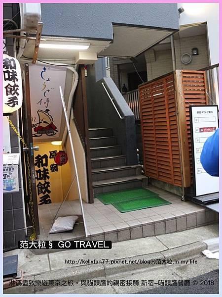 新宿-喵頭鷹餐廳13.jpg