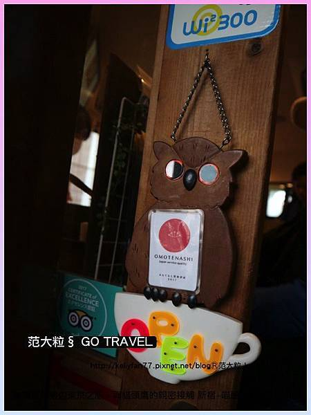 新宿-喵頭鷹餐廳12.jpg