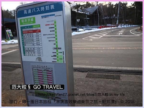 輕井澤16.jpg
