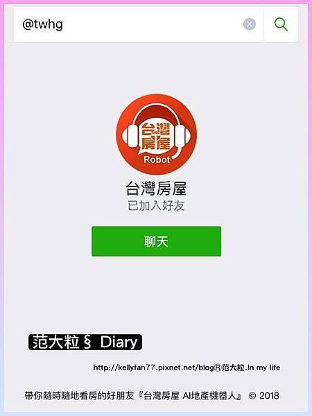 台灣房屋 AI地產機器人01.jpg