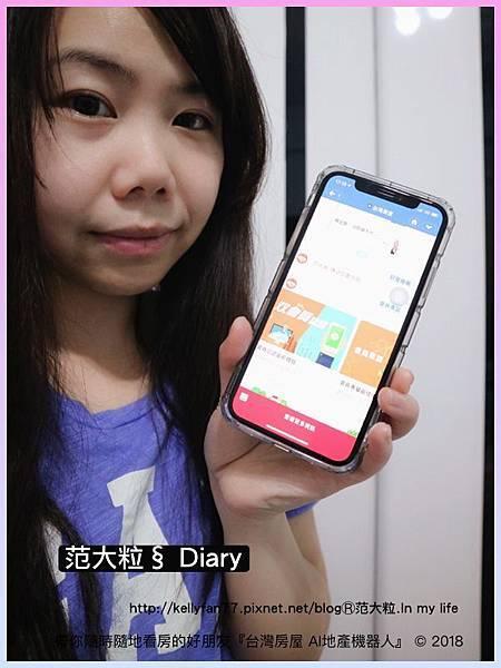 台灣房屋 AI地產機器人05.jpg