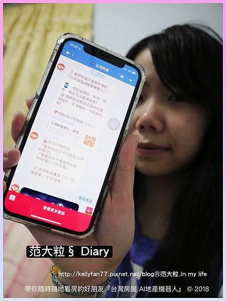 台灣房屋 AI地產機器人07.jpg