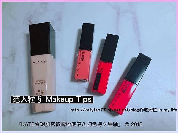 KATE零瑕肌密微霧粉底液&幻色持久唇釉02.jpg