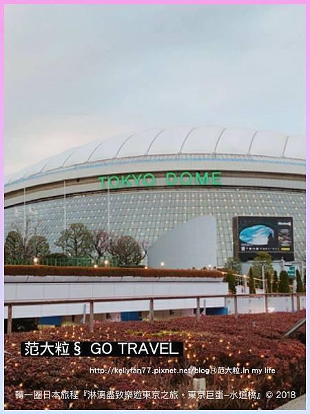 東京巨蛋-水道橋01.jpg