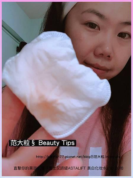 富士艾詩緹ASTALIFT 美白化妆水12.jpg