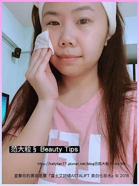 富士艾詩緹ASTALIFT 美白化妆水11.jpg