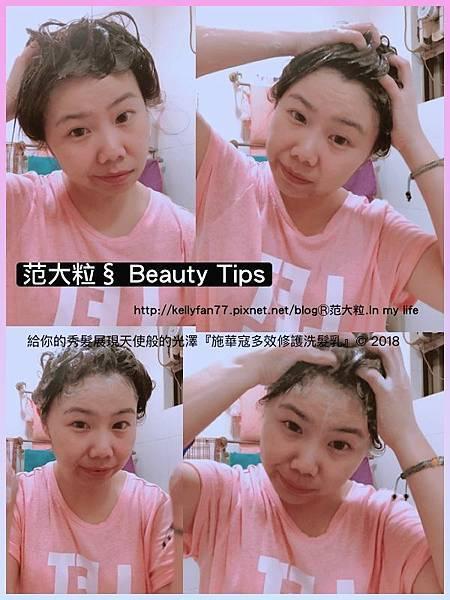 施華寇多效修護洗髮乳06.jpg