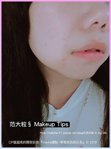 media媚點-零瑕美肌粧前乳15.jpg