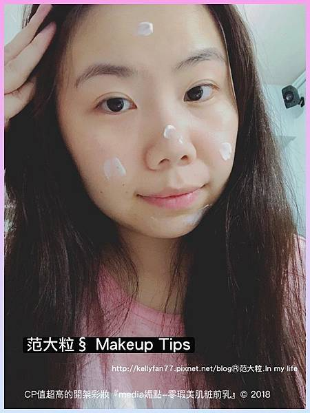 media媚點-零瑕美肌粧前乳18.jpg