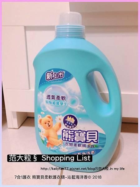 熊寶貝柔軟護衣精-沁藍海洋香01.jpg