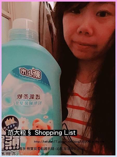 熊寶貝柔軟護衣精-沁藍海洋香07.jpg