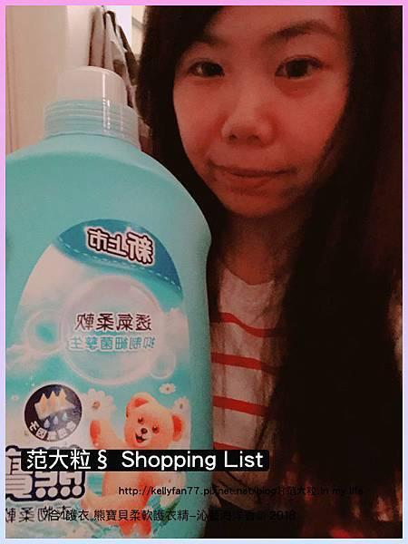 熊寶貝柔軟護衣精-沁藍海洋香06.jpg