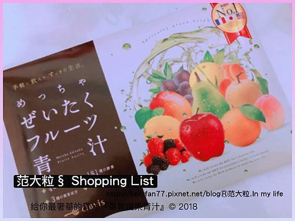華麗纖果青汁01.jpg