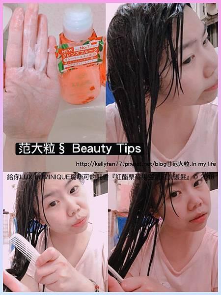 紅醋栗莓果空氣感洗護髮09.jpg