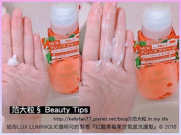 紅醋栗莓果空氣感洗護髮07.jpg