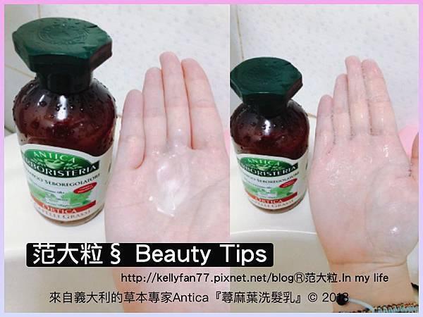 蕁麻葉洗髮乳04.jpg