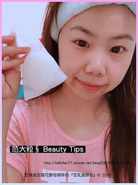 豆乳潔顏皂13.jpg