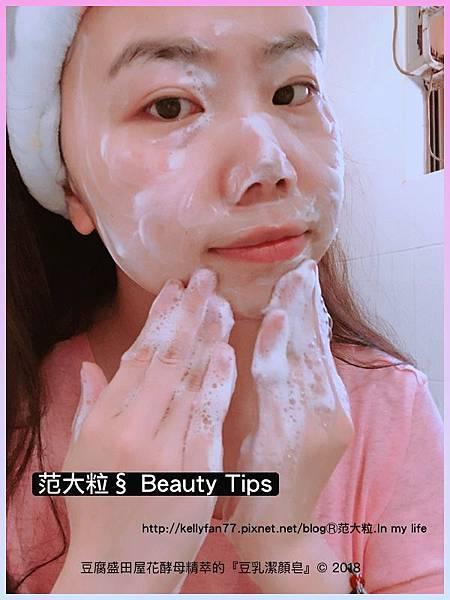 豆乳潔顏皂10.jpg