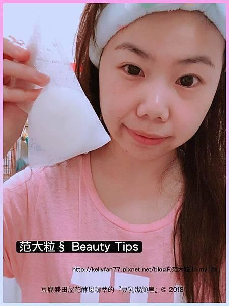 豆乳潔顏皂12.jpg