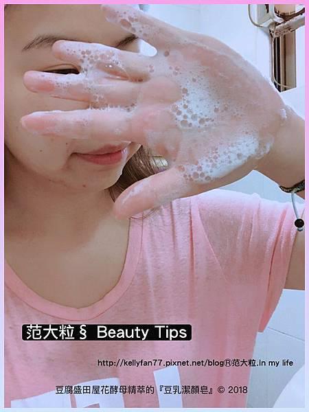 豆乳潔顏皂09.jpg