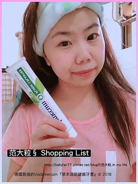 草本清新健齒牙膏07.jpg