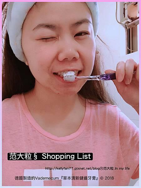 草本清新健齒牙膏05.jpg