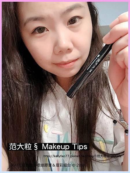 KATE凝色柔滑眼線膠筆&眉彩組合12.jpg