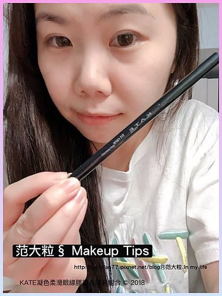 KATE凝色柔滑眼線膠筆&眉彩組合07.jpg