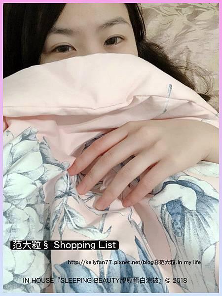 SLEEPING BEAUTY膠原蛋白涼被05.jpg