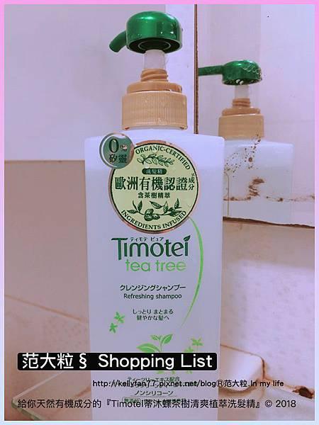 Timotei蒂沐蝶茶樹清爽植萃洗髮精02.jpg