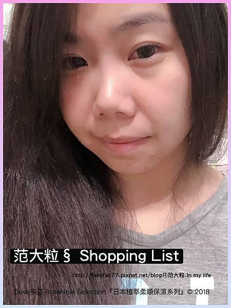 Dove多芬日本植萃柔順保濕系列06.jpg
