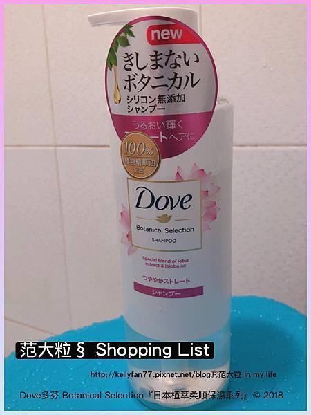 Dove多芬日本植萃柔順保濕系列03.jpg