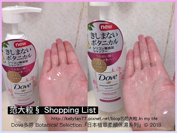 Dove多芬日本植萃柔順保濕系列04.jpg